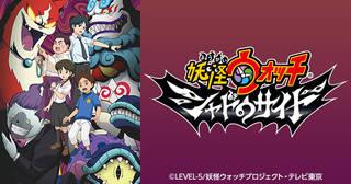 『妖怪ウォッチ』新章突入! 『映画 妖怪ウォッチ シャドウサイド 鬼王の復活』の後の物語が、TVアニメ版で描かれていきます。