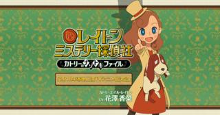 人気アドベンチャーゲームシリーズ『レイトン教授』のアニメは、レイトン教授の娘カトリーエイルが主人公。突如姿を消した父エルシャールを探すため、しゃべる犬シャーロと、冴えない助手のノアとともに、舞い込んだ依頼のナゾを解明していきます。