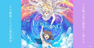 鈴木このみ・田村ゆかりW主演によるファンタジーオペラ。戦いに利用された救いの歌と、終滅の歌とは? 2人の歌姫が星の運命すら変えていくーー。