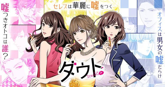 【た行】【な行】人気&おすすめ『乙女ゲーム』を一挙紹介!