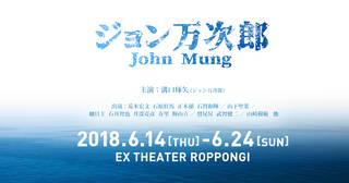もっと歴史を深く知りたくなるシリーズ。第6弾舞台「ジョン万次郎」2018年6月14日(木) ~ 6月24日(日)EXシアター六本木にて上演。