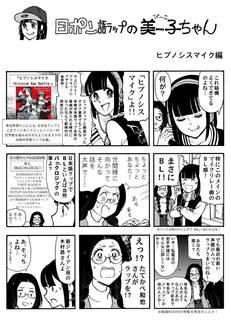 """2018年4月にはバトルシーズンが開幕された本作。実はMV第1弾が発表された2017年当時から、そのクオリティの高さに音楽業界も注目していたようです。そこで、日本語ラップやヒップホップシーンを解説した『日ポン語ラップの美ー子ちゃん』作者の服部昇大さんに、『ヒプマイ』音楽の""""すごさ""""をお伺いしてきました!"""