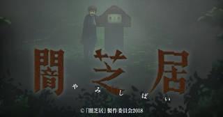 短編アニメで紙芝居風に語られる日本の怖い都市伝説。シリーズ第6期。俳優から声優、アイドルまで出演者が幅広いのも見どころ。
