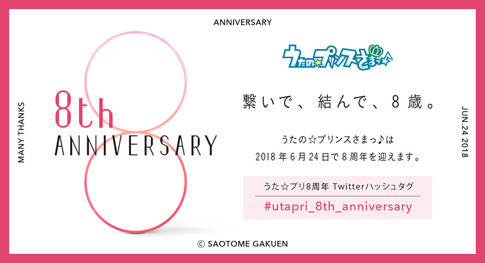 『うたの☆プリンスさまっ♪』8周年情報&コンセプトショップ『SHINING STORE』ご紹介