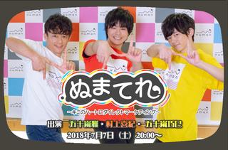 numanのオリジナル番組『ぬまてれ☆~キミのハートにダイレクトマーケティング』が2018年7月7日(土)より配信!