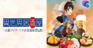 """原作は小説投稿サイト""""小説家になろう""""に掲載され、シリーズ累計170万部突破の大人気グルメ作品。2018年4月より配信が開始され、2000万視聴を突破している大人気アニメがついに全国放送に! 京都の寂れた通りに店を構えた居酒屋""""のぶ""""は、正面入口がなぜか異世界の街""""アイテーリア""""へと繋がってしまっていた。衛兵、職人、商人、貴族……誰でも気軽にちょっと一杯。そんな居酒屋""""のぶ""""は、今日も通常通り営業中。サンライズ制作で贈る日本の伝統文化""""居酒屋""""エンタテインメント。"""