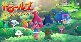 映画『ボス・ベイビー』のドリームワークスアニメーションとユニバーサル・スタジオが贈る大ヒットアニメーションシリーズ『トロールズ』がついに日本上陸! 誰よりも前向きで最高にポジティブで、周りのみんなが頼りにしているヒロイン、ポピーと、トロール村の仲間たちが、歌って・踊って・ハグして、みんなをハッピーにする、とびきりキラキラなミュージカル・アニメーション。