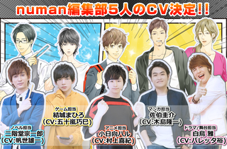 numan編集部員のCVを担当するキャストが決定。村上喜紀さん、帆世雄一さん、五十嵐巧巳さん、木島隆一さん、バレッタ裕さんのコメント付き!