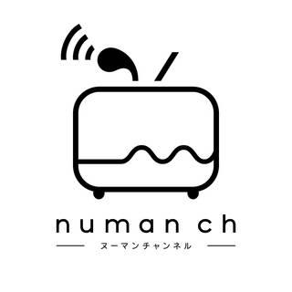 """コダワリ女子のための異次元空間マガジン""""numan""""の公式チャンネルです。 numan ch-ヌーマンチャンネル-では、人気俳優さんや人気声優さんの沼落ち動画、オレたち編集部の日常まで、幅広く紹介していきます! numanは、マンガやアニメ、ゲーム、ノベルといった2次元から 2.5次元舞台、さらに声優・俳優といっ..."""