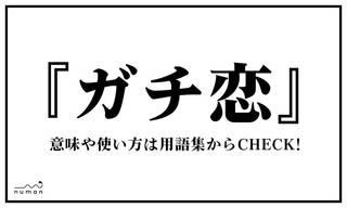 """ガチ恋(がちこい)とは、""""本気(ガチ)""""で""""恋""""している""""オタク(ファン)""""のこと。"""