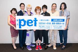 三宅乱丈の『ペット リマスター・エディション』を原作に植田圭輔さんが舞台版、アニメ版ともに主演のヒロキを演じることでも話題の同作品。舞台版には、桑野晃輔さん、谷佳樹さん、萩野崇さんら実力派キャストが集結しました。