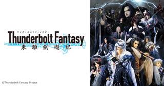 """""""虚淵玄""""新プロジェクト『Thunderbolt Fantasy』総合公式サイト"""