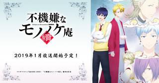 TVアニメ「不機嫌なモノノケ庵 續」の公式サイト。TOKYO MX他にて、2019年1月より放送スタート!