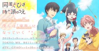 """""""癒される""""と大反響! 不器用な青年と、一匹の猫がおくる大人気漫画がついにアニメ化決定!2019年1月9日(水)より、AT-X、ABCテレビ、TOKYO MX、BS11にて放送開始!! dTV、GYAO!にて1月10日(木)より配信!!"""