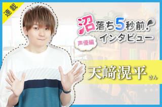 声優編第20回目のゲストは、『ヒプノシスマイク』山田三郎役や、『アイドルマスター sideM 』東雲荘一郎役を演じられている天﨑滉平さんです。