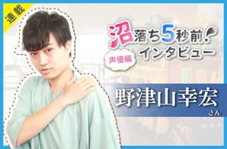 声優編第21回目のゲストは、『ヒプノシスマイク』有栖川帝統役や、『モンスターストライク 』毛利元就役を演じられている野津山幸宏さんです。