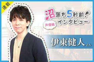 声優編第13回目のゲストは、『ヒプノシスマイク 』観音坂独歩役や、イケメンシリーズ最新作『イケメンライブ 恋の歌をキミに』千草響一郎役を演じられる伊東健人さんです!