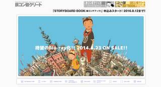 映画「鉄コン筋クリート」公式サイト。 松本大洋原作、マイケル・アリアス監督、 12月23日(祝)全国ロードショー。当サイトをご覧頂くにはFlashPlayer8以上が必要です。
