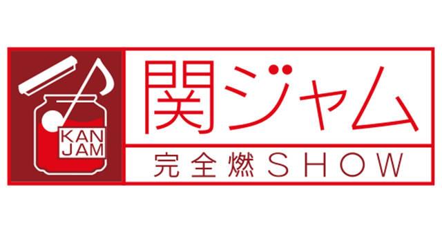 『関ジャム』がアニソン特集!『うた☆プリ』上松範康や大石昌良らのコメントは?