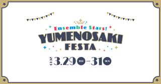 2019.3.29〜31 幕張メッセにて、「あんさんぶるスターズ!」の企画展「夢ノ咲フェスタ」開催決定!