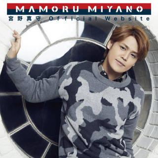 宮野真守さんの新曲が「みんなのうた」にて2月より放送開始! これまで宮野さんの楽曲を数多く手がける成本智美さんとタッグを組んだ一曲です。
