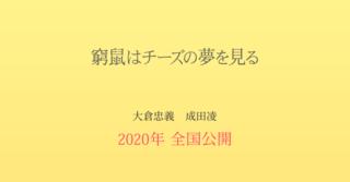 水城せとなさんのコミック『窮鼠はチーズの夢を見る』が大倉忠義さんと成田凌さんで映画化! 原作ファンの反応は?