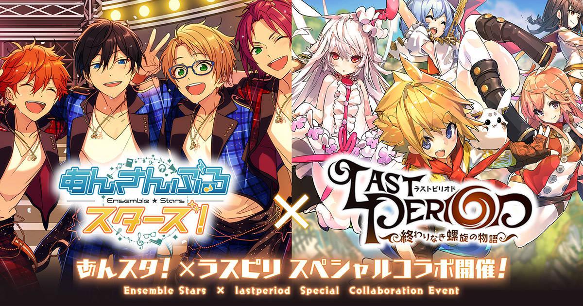 『あんさんぶるスターズ!』×『ラストピリオド』スペシャルコラボ第二弾開催!