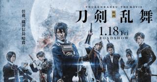 原案:「刀剣乱舞-ONLINE-」より(DMM GAMES/Nitroplus)『映画刀剣乱舞』2019年1月18日公開。