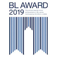 年に1度の商業BLの祭典「BLアワード」。BLコミック、BL小説、BLCD、アニメ、声優の各ジャンルごとにユーザー投票によるランキングがご覧いただけます。(腐女子のBLサイトちるちるが主催)