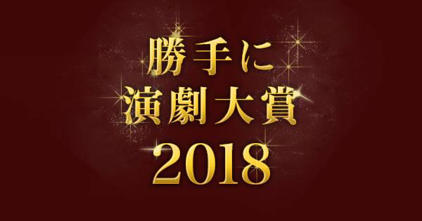 祝・鈴木拡樹&舞台『刀剣乱舞』受賞! WOWOW『勝手に演劇大賞2018』が発表
