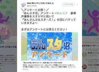"""NHKの人気番組『沼にハマってきいてみた』公式ツイッターが""""あんスタ沼""""に関するアンケートを公開!ファンの皆さんの喜びが爆発しています♪"""