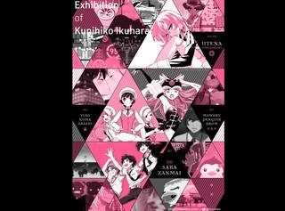 日本のアニメシーンに革命を起こした奇才、幾原邦彦と彼自身が仕掛けた数々の『事件』というべき偉業を紹介。2019年4月27日(土)~5月6日(月祝) 東京ソラマチ スペース634