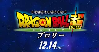 『ドラゴンボール超 ブロリー』12月14日(金)ロードショー 最大の敵、サイヤ人。