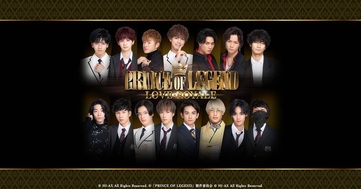 BL要素も…!?王子が大渋滞『プリレジェ』のアプリゲームがリリース!『PRINCE OF LEGEND LOVE ROYALE』