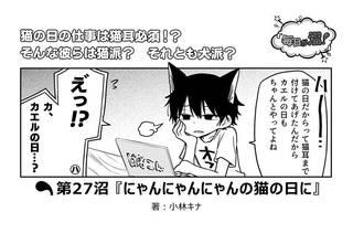 2月22日は猫の日! そのためnuman編集部員のイケメン5人組が、まさかの猫耳出社……!? numan編集部の日常を描くコメディーマンガ『毎日が沼!』は、隔週金曜連載中です。