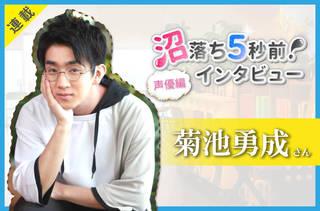ゲストは、『アイドルマスターSideM』蒼井悠介役などで活躍中の菊池勇成さん。インタビューでは意外なストレス発散方法が明らかに!?