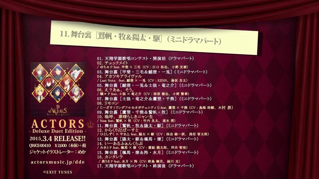 【PART3】「ACTORS」全CD一挙紹介! アナザーシリーズ