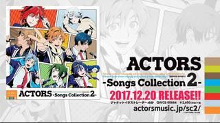 天翔学園の生徒がお気に入りの曲を歌唱するSongs Collection2♪♪ キャラクター自ら選曲したナンバーをお届け!