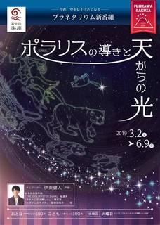 明日、3月2日(土)より 2つの新しいプラネタリウム番組が始まります🌌✨   🌟富士川楽座19周年特別番組     『ポラリスの導きと天からの光』  地球にとって大切な星、ポラリス————— ...