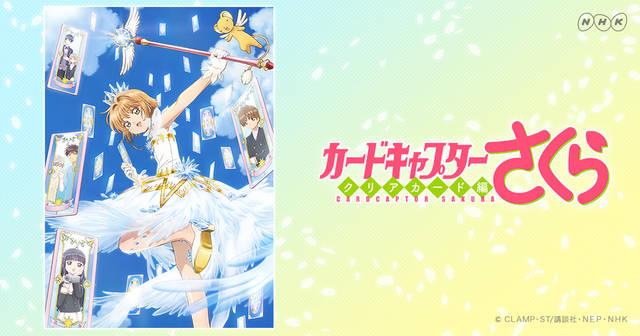 """『CCさくら』『薄桜鬼』…3/27は""""さくらの日""""!桜にちなんだ名作といえば?"""