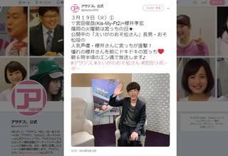 3月19日、ジャニーズ事務所所属の宮田俊哉さん(Kis-My-Ft2)が櫻井孝宏さんをインタビュー。大興奮の様子が話題になっています!