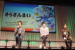 2019年3月24日、AnimeJapan2019にてTVアニメ『さらざんまい』スペシャルステージが開催!村瀬歩さん、内山昂輝さん、堀江瞬さんが登壇した大盛り上がりのイベントをレポートします。