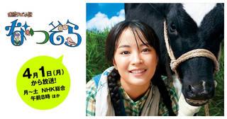 NHK連続テレビ小説『なつぞら』公式サイト。記念すべき100作目は、戦後、北海道の大自然、そして日本のアニメーション草創期を舞台に、まっすぐに生きたヒロイン・なつの夢と冒険、愛と感動のドラマです。