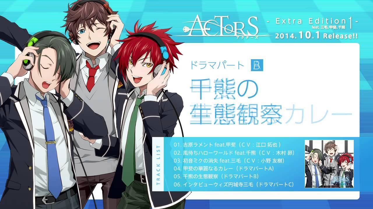 【PART2】「ACTORS」全CD一挙紹介! Extra Editionシリーズ