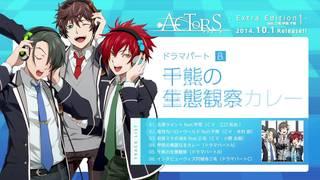 同じ部活のキャラクターを集めた【ACTORS】NEWシリーズ!ミニアルバム第1弾!!