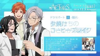 先生コンビが登場!【ACTORS】NEWシリーズ!ミニアルバム第3弾!!