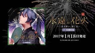 天翔学園演劇コンクール開催! ボカロ楽曲から着想を得た様々な「恋愛」シチュエーションドラマに挑戦!