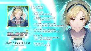 ミュージックシチュエーションCD vol.5 『ELECT~Dance Connect~』