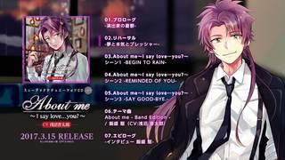 ミュージックシチュエーションCD vol.6 『About me~I say love…you?~』