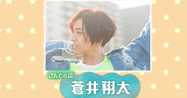 """NHK『沼ハマ』""""蒼井翔太沼""""いよいよ放送!『うたプリ』生アフレコや新曲パフォーマンスも♪"""
